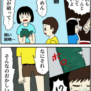 84話・キョド道(25) 男子がくれたキーホルダー~その3~