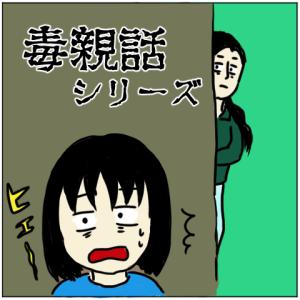 87話・キョド道(26) 毒親持ち×中間子の宿命