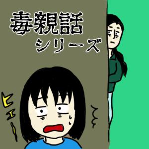 89話・キョド道(28) リビングを占有する毒母