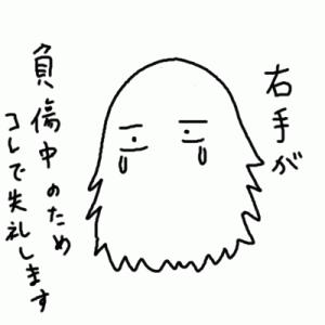 【その他】手の劣化を実感!