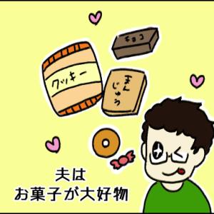 【日常】お菓子の残だけやたら覚えている夫