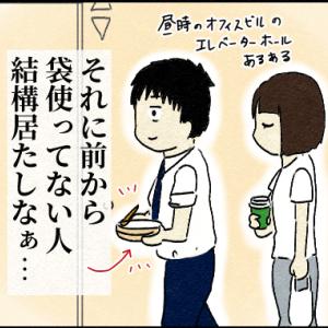 【日常】夫とエコバッグ