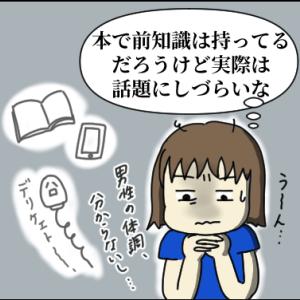 【妊活】男性側のデリケートな問題とズバズバ院長