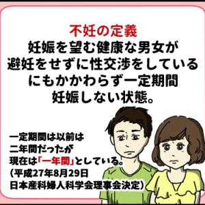 【妊活】メモ(1) 不妊の定義
