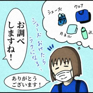 【日常】厳しい現実