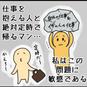 【日常】絶対定時で帰るマンと仕事囲い込みマン(1)