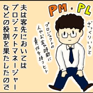 【日常】絶対定時で帰るマンと仕事囲い込みマン(2)