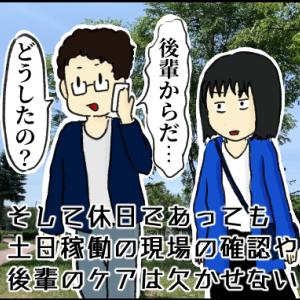 【日常】絶対定時で帰るマンと仕事囲い込みマン(3)