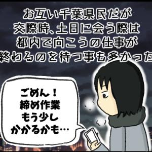 【日常】絶対定時で帰るマンと仕事囲い込みマン(4)