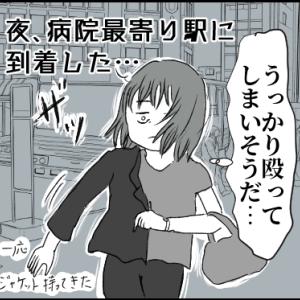 【日常】絶対定時で帰るマンと仕事囲い込みマン(7) そして、出会い