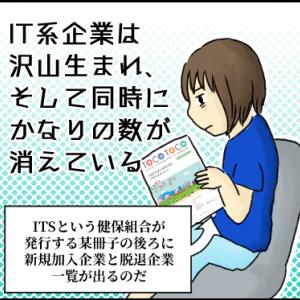 【日常】絶対定時で帰るマンと仕事囲い込みマン(9) SES企業も色々である