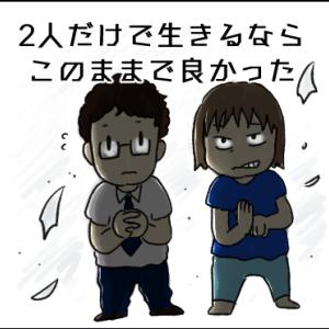 【日常】絶対定時で帰るマンと仕事囲い込みマン(11) 毒親×親無し×妊活