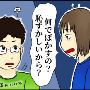 【日常】絶対定時で帰るマンと仕事囲い込みマン(12) 前に進むために