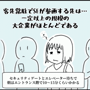 【思い出】新社会人編(8) アラフォーにタゲられる20代