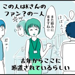 【思い出】新社会人編(9)  17歳年下の小娘を勝手に恋敵認定してくるヒト