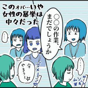 【思い出】新社会人編(10)  仲良しごっこに付き合わされる側の苦労
