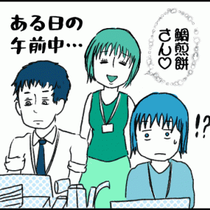 【思い出】新社会人編(11)  掟破りなオンナ