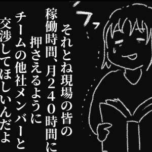 【思い出】新社会人編(29)  私を作るもの⑰