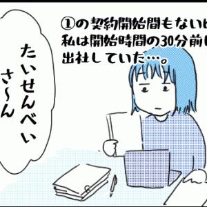【仕事】業務時間前、あなたはどう過ごす?①