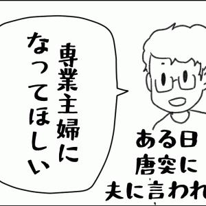 【過去の話】夫に専業主婦になってほしいと言われた話~前編~