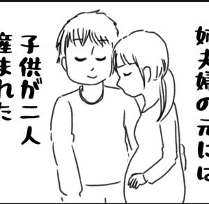 【過去の話】夫に専業主婦になってほしいと言われた話~③~