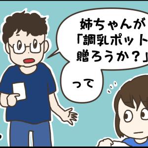 【日常】たまに揺らぐ物欲コントロール