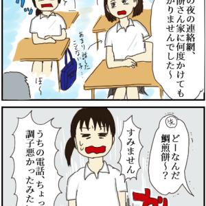 63話・キョド道(9) ケータイデビューの理由