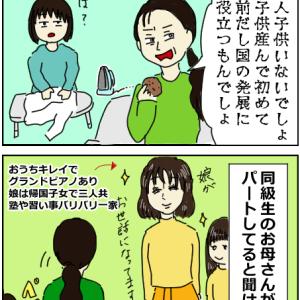 65話・キョド道(11) 働く女性に恨みでもありそうな母
