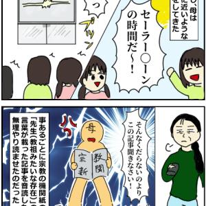 66話・キョド道(12) 母は狂信者