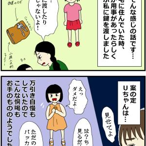 72話・キョド道(16) 胸糞注意●手癖の悪い女の子~前編~