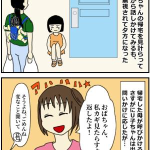 73話・キョド道(17) 胸糞注意●手癖の悪い女の子~中編~
