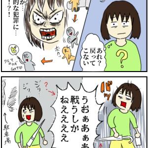 75話・日常話 妻vs車の防犯セキュリティ