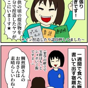 78話・キョド道(21) 毒母を普通の母親に見せたくて~