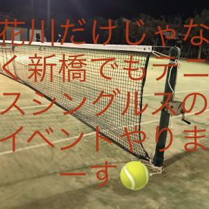 11月から花川だけでなく新橋でもテニスシングルスイベント開催します🎾