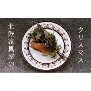 【Event】北欧からのクリスマス 12/13(金)~