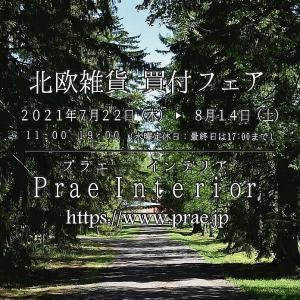 【情報公開】北欧買付フェア2021