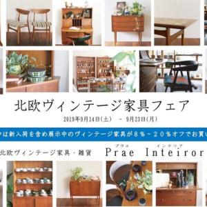 【EVENT予告】北欧ヴィンテージ家具フェア