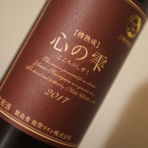 【日本ワイン】能登ワイン株式会社 樽熟成 心の雫 2017を飲んだ感想