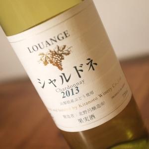 【日本ワイン】北野呂醸造ルアンジュ シャルドネを飲んだ感想