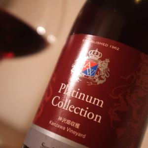 【日本ワイン】アルプスワイン プラチナコレクション シラー 2015を飲んだ感想