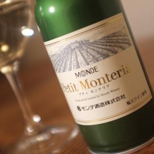【缶ワイン】モンデ酒造 プティモンテリアを全種類飲んだ感想
