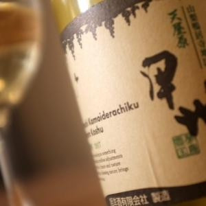旭洋酒(ソレイユワイン) 天屋原 甲州 2017を飲んだ感想