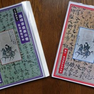「島崎家由来の巻」古文書解読本の紹介 高幹島崎城を築く事
