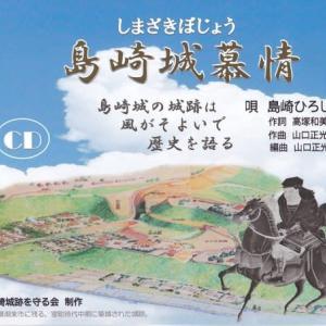 「島崎城慕情しまざきぼじょう」 城跡保全活動応援ソングを作成しました。