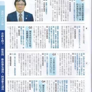 潮来市議会だより「みらい」島崎城跡に関する質疑の掲載記事