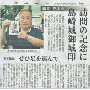 茨城新聞掲載記事の紹介「御城印」発売について