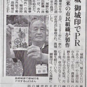読売新聞茨城版掲載記事の紹介「御城印」発売について