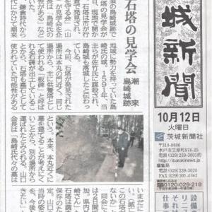 茨城新聞「出土石塔見学会」掲載記事の紹介