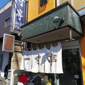 「一寸亭(ちょっとてい)」もやしそば・焼き餃子 ~東京都台東区谷中の中華料理店