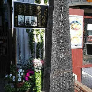 夏目漱石誕生の地と、夏目坂と、感通寺と、寶祥寺と ~東京都新宿区の史跡・坂道・寺院